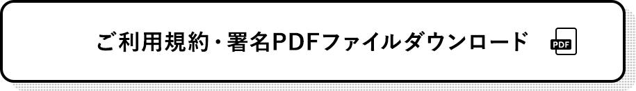 ご利用規約・署名PDFファイルダウンロード